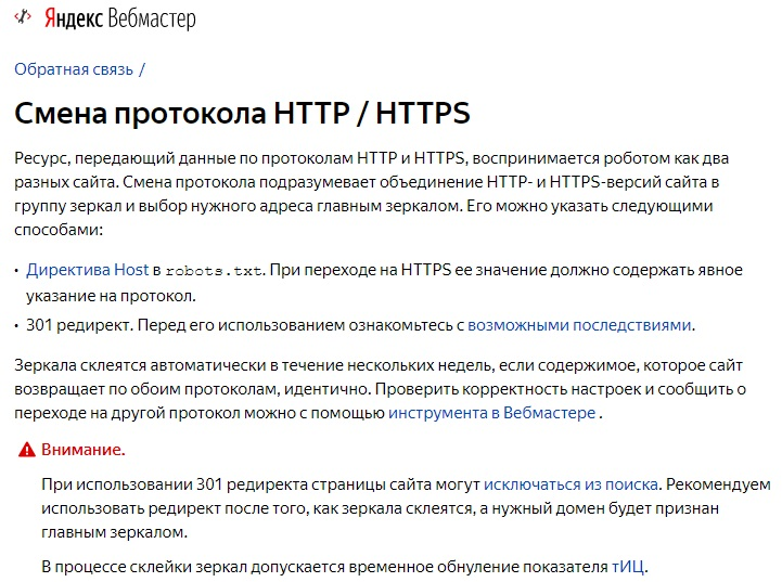 http https зеркала