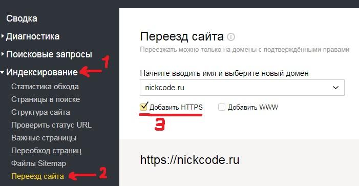 yandex webmaster SSL