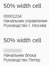 sapui5 formatter blur effect